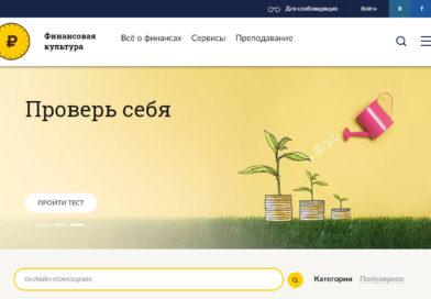 Банк России запускает сайт финансовой грамотности