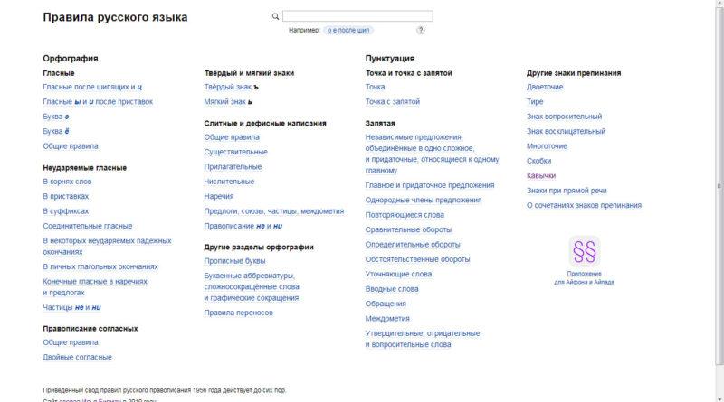 therules.ru