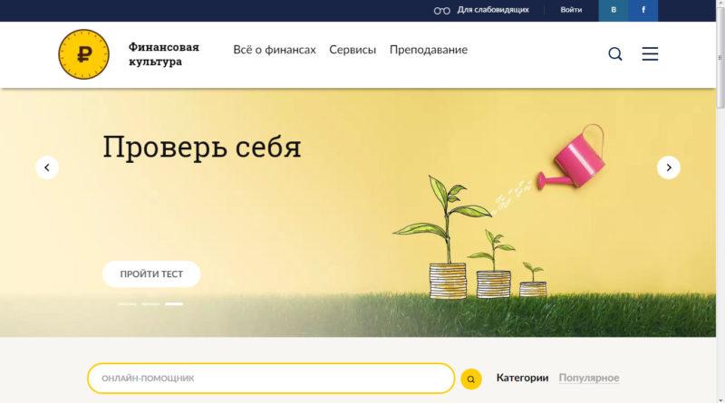 fincult.info, fincult, грамотность, финансы