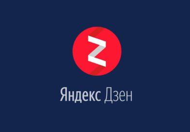 Сервис новостей Яндекс.Дзен