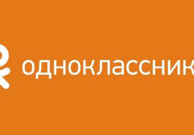 История создания соцсети Одноклассники
