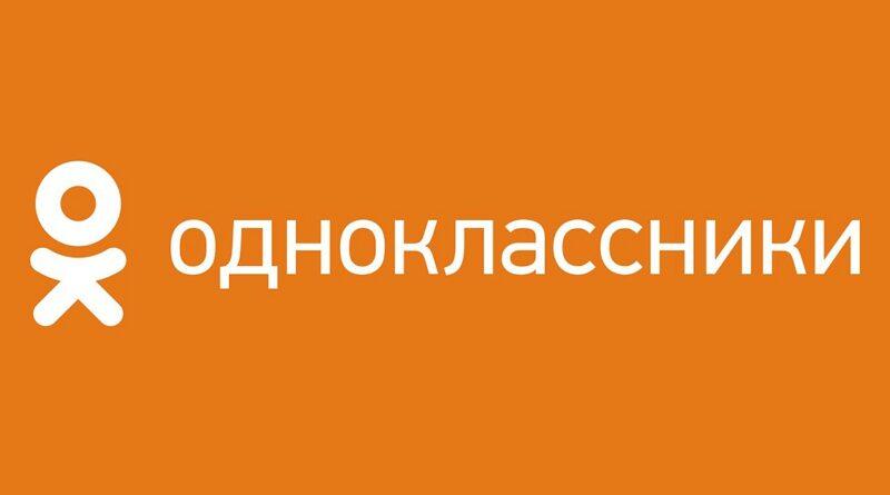 Одноклассники, соцсеть, лого